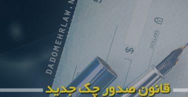 تغییرات قانون صدور چک جدید