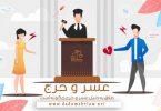 طلاق با عسر و حرج