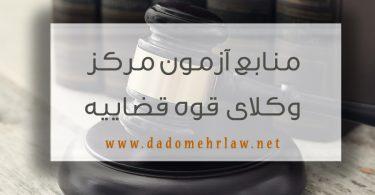 منابع مرکز وکلای قوه قضاییه